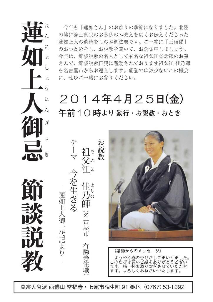 2014蓮如忌チラシ